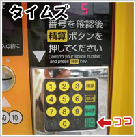 「駐車証明」ボタン